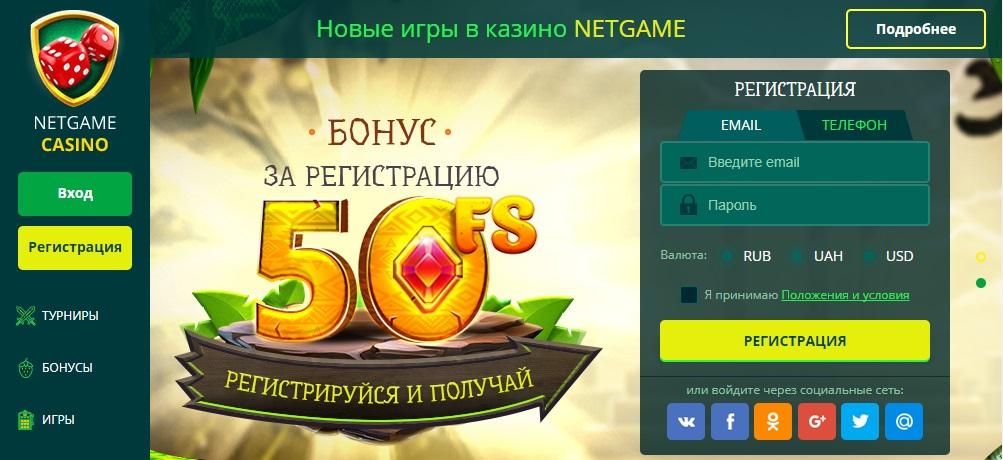 Онлайн казино NetGame — идеальное место для победы!