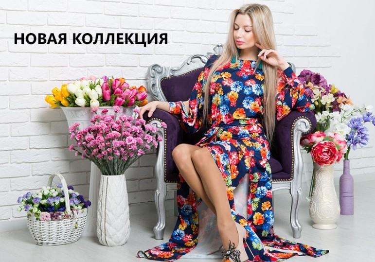 Где купить модную женскую одежду в Украине?