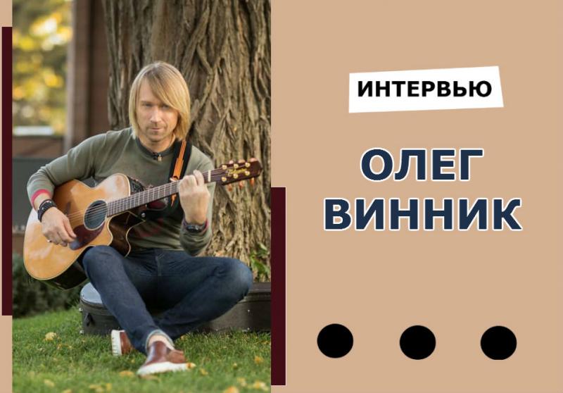 Олег Винник — Глазами я могу каждую женщину оценить за 2 секунды