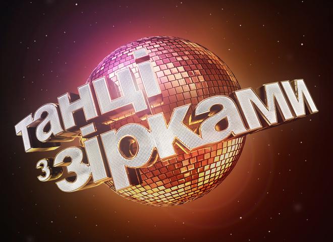 «Танці з зірками 2018»: кто покинул 10 выпуск шоу