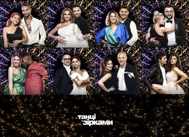 «Танці з зірками 2018»: кто покинул седьмой эфир