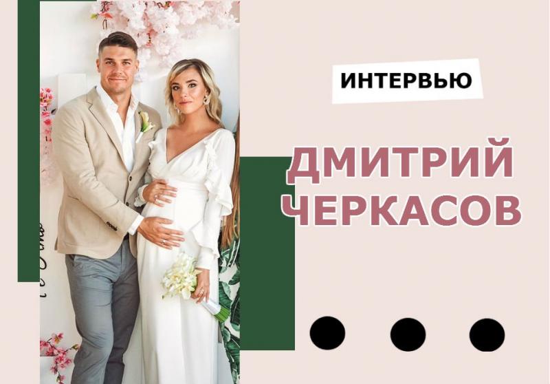 Вот это поворот: Дмитрий Черкасов женат и скоро станет папой!