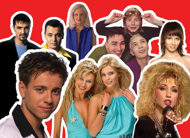ТЕСТ: Какой ты хит из 90-х/2000-х?