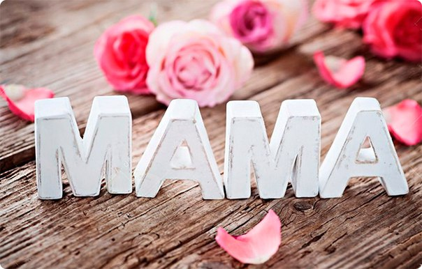 Что подарить любимой маме на день рождения? Идеи подарков