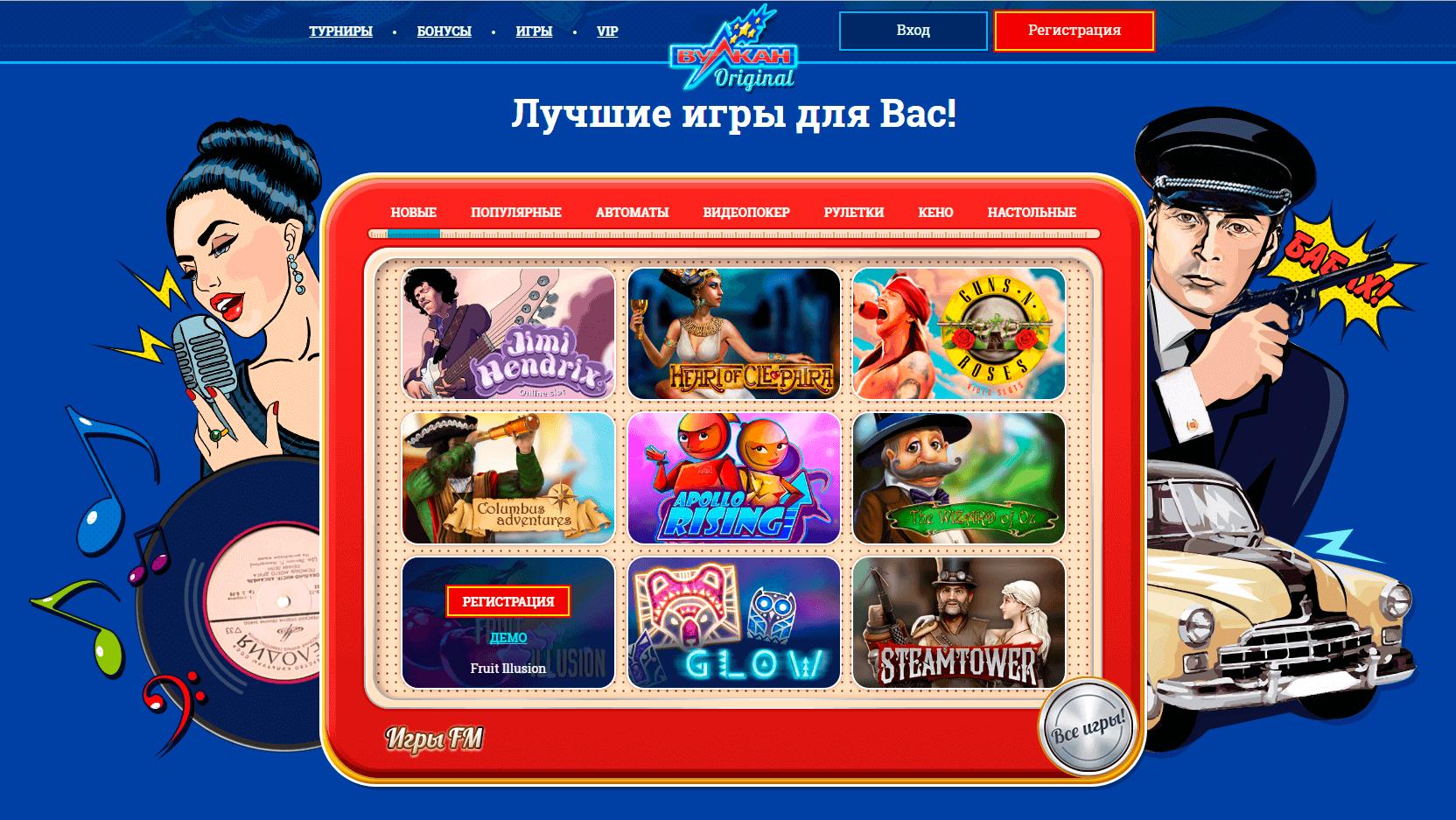 Сайты онлайн-казино Vulcan Original
