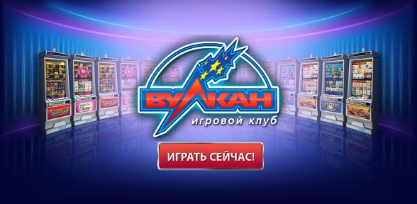Игровой клуб Вулкан онлайн автоматы играть на реальные деньги