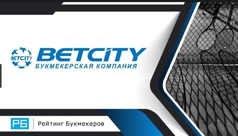 Что такое BETCITY и с чем его едят