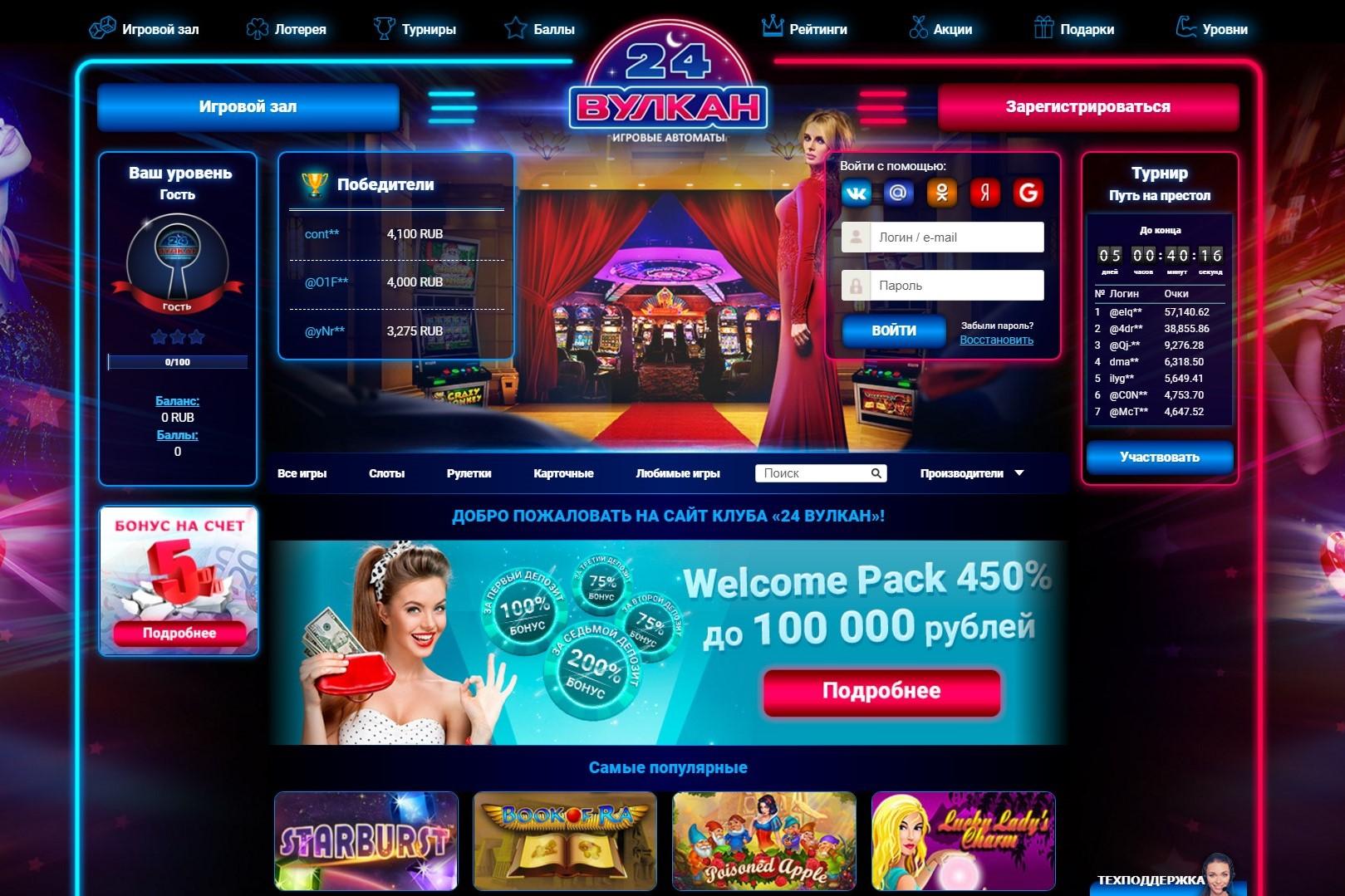 Сервисы казино «Вулкан»: страсть и уникальность