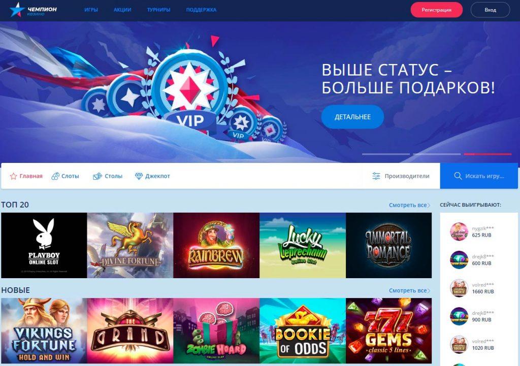 Champion, казино онлайн на http://champion-lottery.com.ua