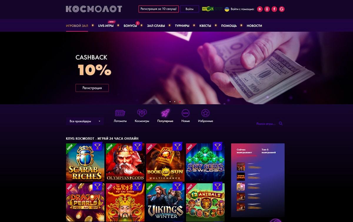 Космолот – онлайн-лотерея новой эры