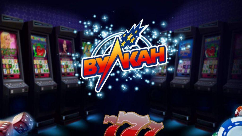 В чем секрет популярности казино Вулкан