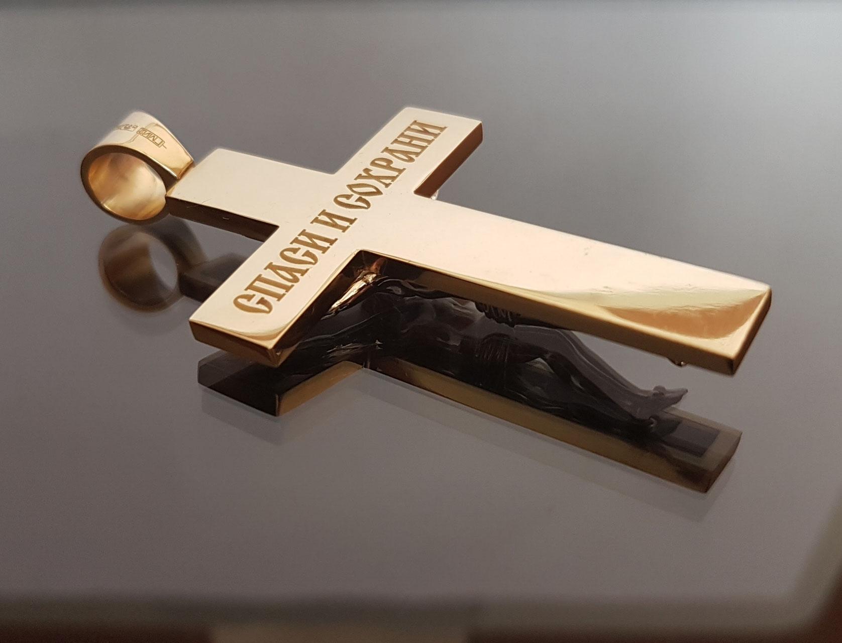 Выбор золотого крестика