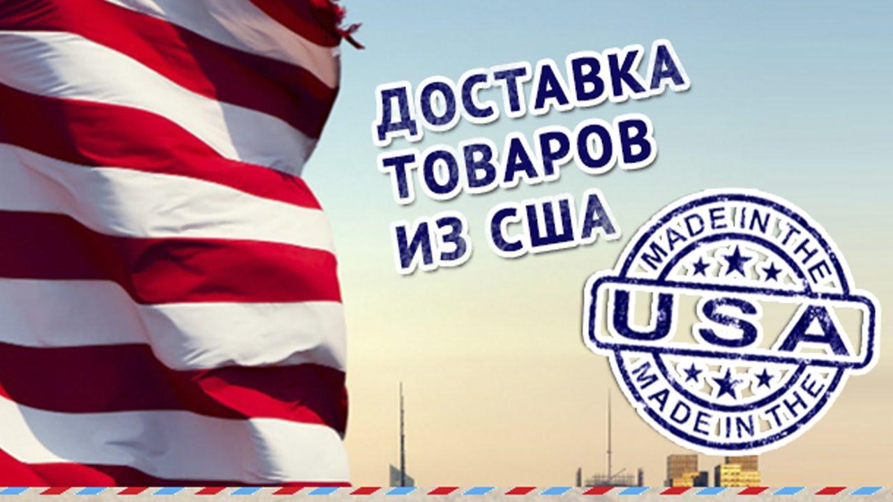 Доставка товаров из США в Украину: миф или реальность?