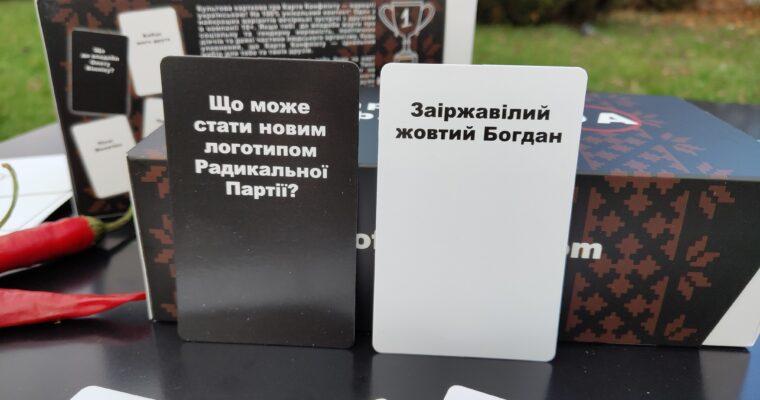 Карты конфликта: Киев погружен в атмосферу убойного юмора