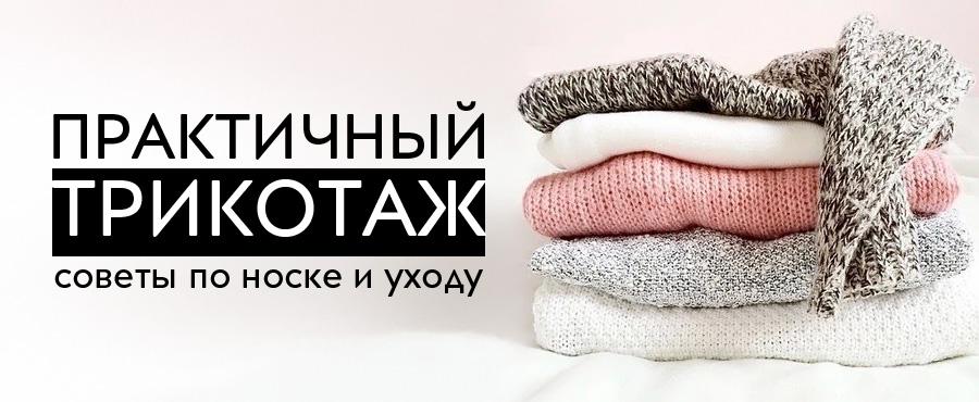 5 советов по уходу за трикотажным полотном от известного производителя «Valeotrikotage»