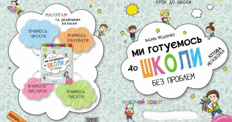 У вас растет дошкольник? Пора купить рабочую тетрадь Ми готуємось до школи Федієнко!